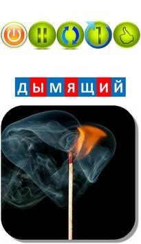 "Автоматизация звука ""Мь"" в словах. Карточки ""МЯ"" screenshot 6"