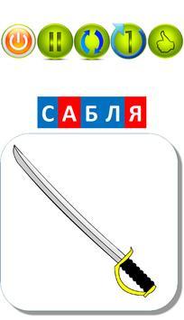 """Автоматизация звука """"С"""" в словах. Карточки """"СА"""" screenshot 9"""