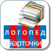 1. «Комплект Логопеда для Android» icon