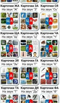 1. «Комплект Логопеда для Android» screenshot 14