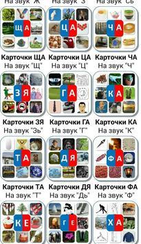 1. «Комплект Логопеда для Android» screenshot 15