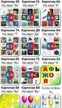1. «Комплект Логопеда для Android» screenshot 17