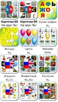1. «Комплект Логопеда для Android» screenshot 18