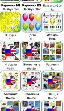 1. «Комплект Логопеда для Android» screenshot 19
