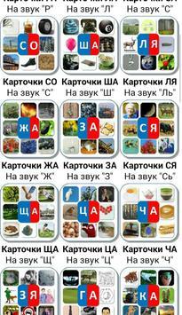 1. «Комплект Логопеда для Android» screenshot 12