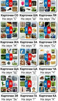 1. «Комплект Логопеда для Android» screenshot 13