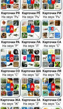 1. «Комплект Логопеда для Android» screenshot 2
