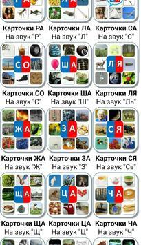 1. «Комплект Логопеда для Android» screenshot 4