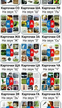 1. «Комплект Логопеда для Android» screenshot 5