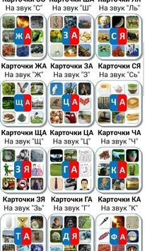 1. «Комплект Логопеда для Android» screenshot 6