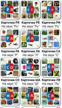 1. «Комплект Логопеда для Android» screenshot 7