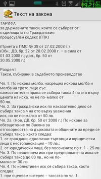 State fee (Bulgaria) screenshot 1
