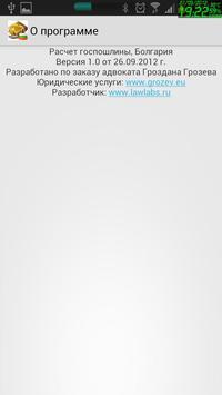 State fee (Bulgaria) screenshot 2