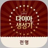 다이아 생성기-천명 icon