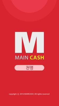 다이아 생성기-천명 poster