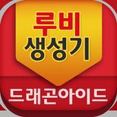 루비생성기-드래곤아이드 icon