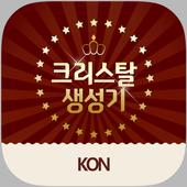 크리스탈 생성기-KON(콘) icon