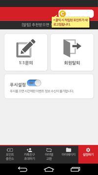 크리스탈 생성기-KON(콘) apk screenshot