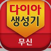 다이아생성기-무신 icon