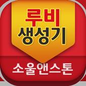 루비생성기-소울앤스톤 icon
