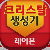 크리스탈생성기-레이븐 icon