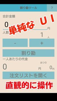 割り勘ツール screenshot 2