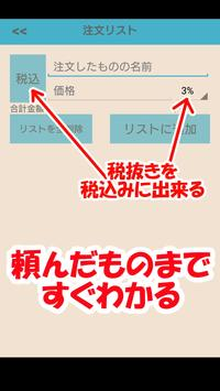 割り勘ツール screenshot 5