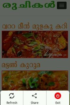 Ruchikal malayalam recipes apk download free lifestyle app for ruchikal malayalam recipes apk screenshot forumfinder Image collections