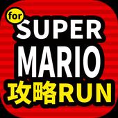 攻略情報 スーパーマリオラン icon