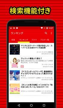 攻略情報 スーパーマリオラン screenshot 2