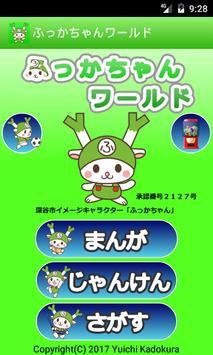 ふっかちゃんワールド poster