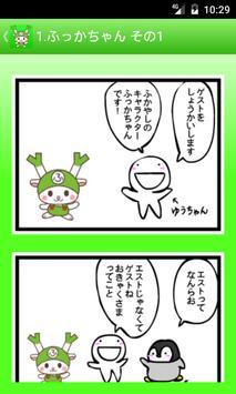 ふっかちゃんワールド screenshot 1
