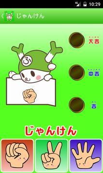 ふっかちゃんワールド screenshot 2