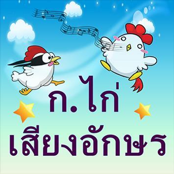 ฝึกท่อง ก - ฮ apk screenshot