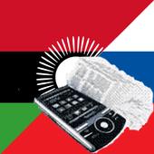 Russian Chichewa Dictionary icon
