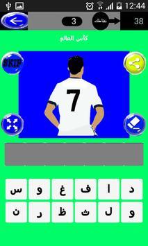 وصلة كرة القدم screenshot 3