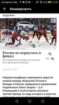 News Russia Newspapers screenshot 14