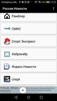 News Russia Newspapers screenshot 15