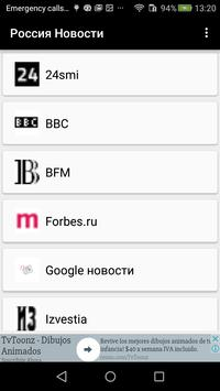 News Russia Newspapers screenshot 17