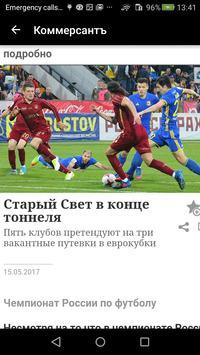 News Russia Newspapers screenshot 10