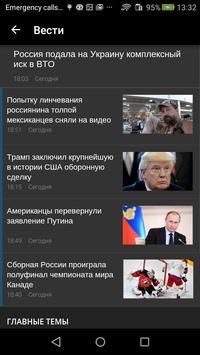 News Russia Newspapers screenshot 12