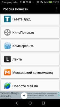 News Russia Newspapers screenshot 13