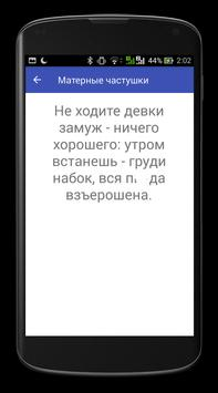 Матерные частушки screenshot 3