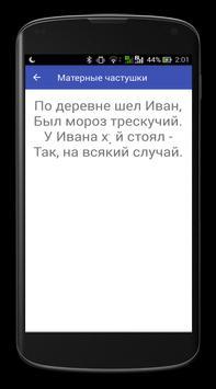Матерные частушки screenshot 1