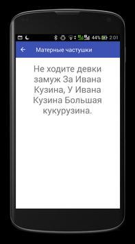 Матерные частушки screenshot 2