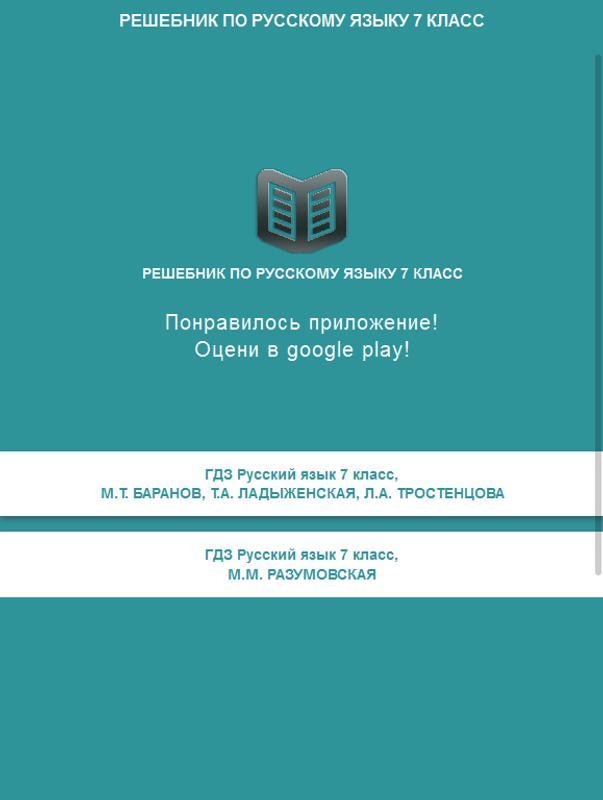 гдз по русскому языку класс мерзляк