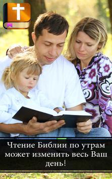 Русская Библия screenshot 10
