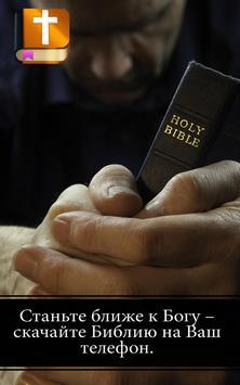 Русская Библия screenshot 14