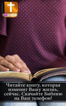 Русская Библия screenshot 7
