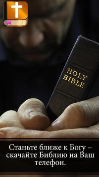 Русская Библия screenshot 4